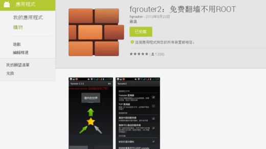 [Android]fqrouter2 - 讓你在中國大陸也能科學上網 7