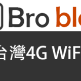[專題]台灣無限4G LTE WiFi蛋測試(1 to 10、WiFi-Taiwan、PocketWiFi)