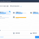 強大且易用的資料救援軟件:EaseUS Data Recovery Wizard Professional 9